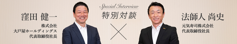 Special Interview 特別対談