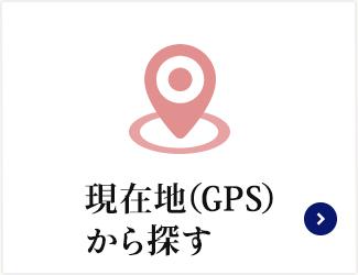現在地(GPS)から探す